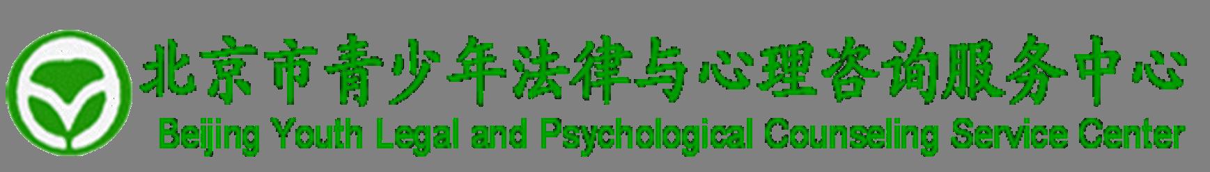北京市青少年法律与心理咨询服务中心