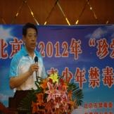 2012年青少年禁毒夏令营